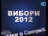 ВЫБОРЫ 2012. Итоги в Славутиче