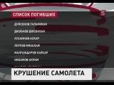 Обнаружены черные ящики разбившегося в Казахстане самолета