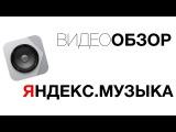 [Обзоры приложений] Яндекс.Музыка для iOS
