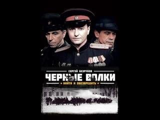 Черные волки - 2 серия / фильм /сериал.