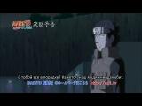 Трейлер Naruto Shippuuden - 278  Трейлер Наруто - 278 [Русcкие субтитры]