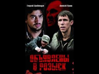 Объявлены в розыск (сериал) / Объявлены в розыск (сериал) (2008)
