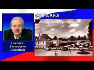 Восстановить Н.Левашова кандидатом в президенты РФ.mp4