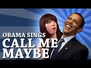 Барак обама поёт песню  Call Me Maybe ахаха