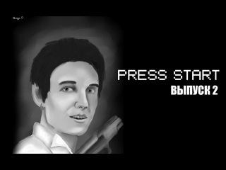 Press Start - Выпуск 2