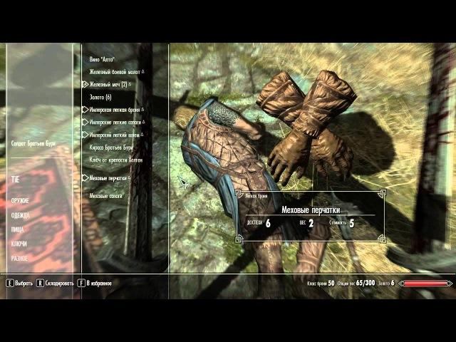 Скурим (Skyrim: Dawnguard) Прохождение (Часть 2)