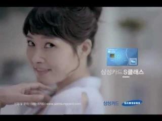 삼성카드 S클래스 - 김선아 편 Samsung Credit Card by Kim Sun-Ah