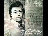 Николай Караченцов - Песни