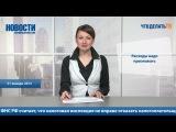 Новости законодательства от 31.01.2013
