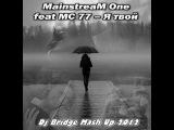 MainstreaM One feat MC 77 - Я твой (Dj Bridge Mash Up 2012)