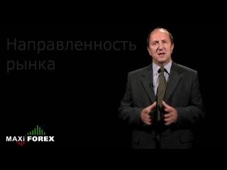 Урок 2. Forex Торговля. Валютный Рынок (Форекс) Начинающим!