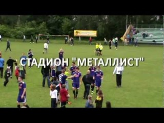 ПРЕВЬЮ:43-тур Металлист-Троицк-2001.mpg