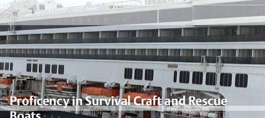 Стена ВКонтакте proficency in survival craft and rescue boats falck safety services 2014 pdf Морской Торрент