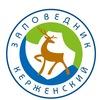 """Заповедник """"Керженский"""", официальная группа"""