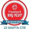 FriendWork BIG FEST - Карьерный форум