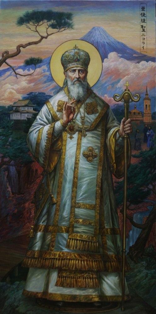 Памяти равноапостольного Николая, архиепископа Японского.
