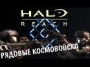 Halo: Reach - Рядовые Космовойска [Юзя и Настя]