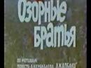 Озорные братья Джапбаки Japbaklar 1 7