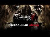 Детальный обзор на The Darkness 2