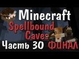 Minecraft - Грандиозный финал - Часть 30[SbC]