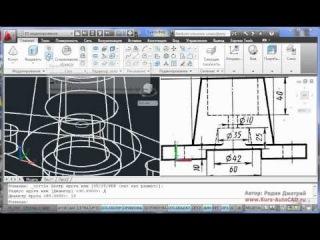 Урок 7-2: Практика: моделирование 3D детали в Autocad 2011.