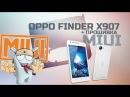 OPPO FINDER x907 с прошивкой MIUI