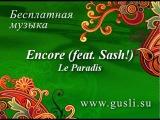 Encore - Le Paradis (feat. Sash!)