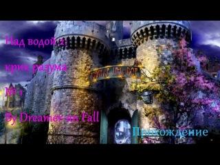 Прохождение игры Над водой 2: крик разума (серия 1)