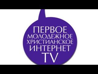 1-е молодежное христианское интернет-тв (promo1)