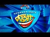 КВН - Премьер-лига. Вторая игра сезона - Первый канал