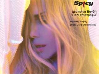 Despina Vandi- Pali epistrefo - Official Audio Release (HQ)