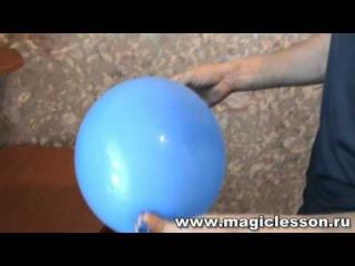 Фокус для детей. Воздушный шарик и телефон