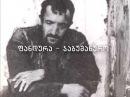 ფანდურა - ჯაბუშანურო / Fandura - Jabushanuro