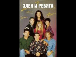 сериал Элен и ребята: 274 серия
