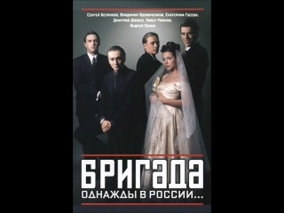 Бригада 1 сезон 2 серия