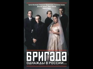 сериал Бригада: 9 серия