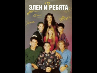сериал Элен и ребята: 272 серия
