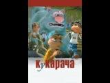 КУКАРАЧА 3D (2D) мультфильм