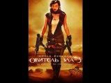 Обитель зла 3 Вымирание  Resident Evil Extinction (2007)