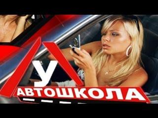 Автошкола. Выпуск №16 (03.12.2012)