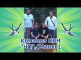 Бердянская Лига КВН 2012-2013 - Приглашение №2 (ЧП-Минск)