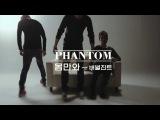 팬텀(PHANTOM) - 몸만와(Come as you are) (with Verbal Jint) MV