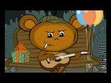 музыкальное поздравление с днём рождения. — смотреть онлайн видео, бесплатно!