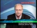 В. Бортко в программе НТВшники