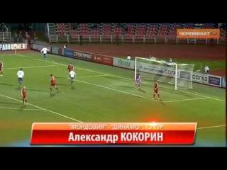 Динамо Москва все голы 2012/2013