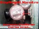 Остановка счетчика воды СГВ-15