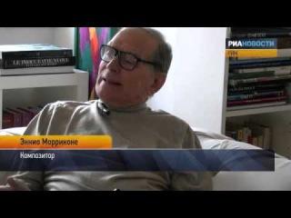 Эннио Морриконе о мировом туре и концерте в Москве