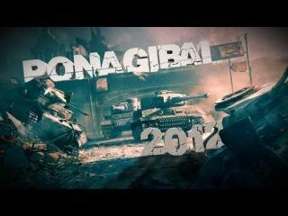 Понагибал 2012 Красавчик №3 19-25 Ноября [HD]
