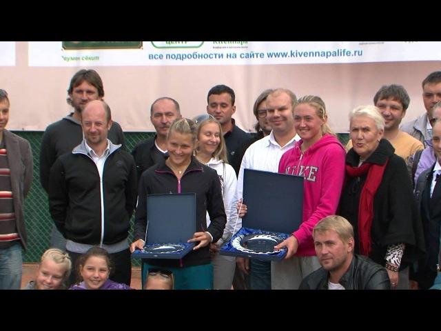 Финал женского теннисного турнира Kivennapa Ladie's Cup