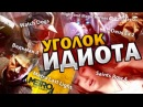 Saints Row 4, Metro Last Light, Ведьмак 3, Watch Dogs в Уголке идиота (HD)